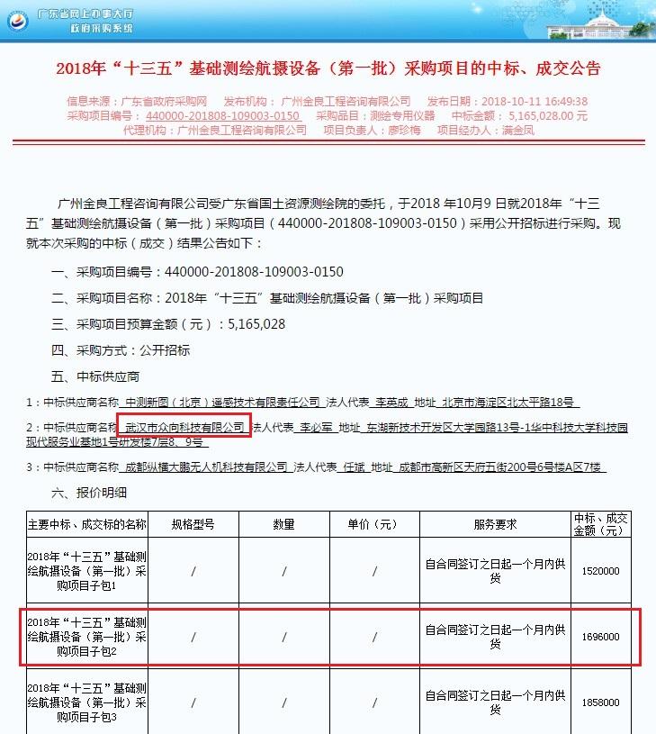 廣州無人機招標公告.png